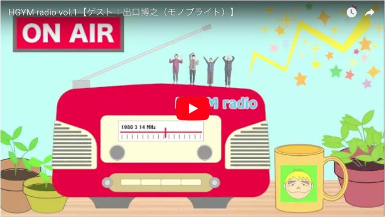 HGYM radio vol.1【ゲスト:出口博之(モノブライト)】
