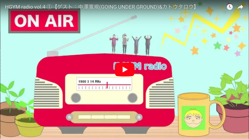 HGYM radio vol.4 ②【中澤寛規(GOING UNDER GROUND)、カトウタロウ】