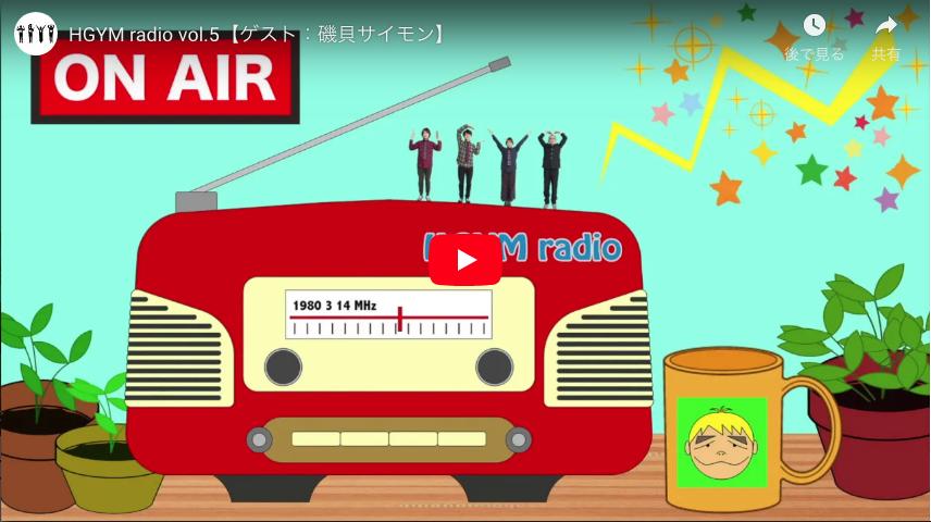 HGYM radio vol.5【ゲスト:磯貝サイモン】